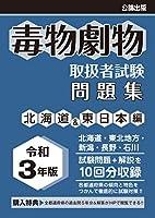 51nteFCUCgL. SL200  - 毒物劇物取扱責任者試験 01