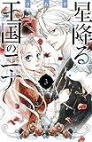 星降る王国のニナ(3) (BE・LOVEコミックス)