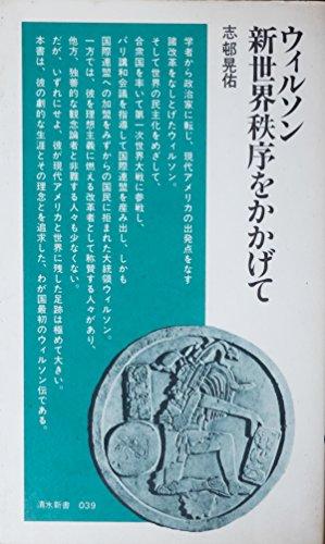 ウィルソン 新世界秩序をかかげて (清水新書 (039))