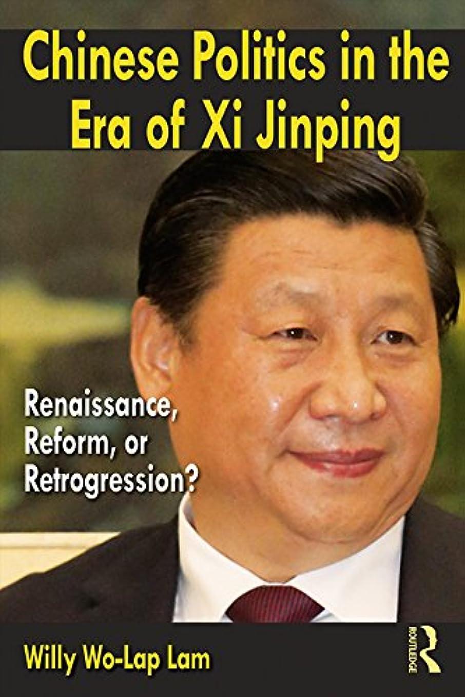 剥離挨拶する本部Chinese Politics in the Era of Xi Jinping: Renaissance, Reform, or Retrogression? (English Edition)