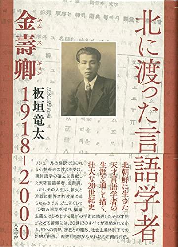 北に渡った言語学者: 金壽卿1918-2000
