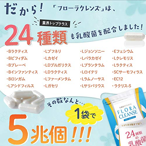FLORACLEANSE乳酸菌サプリビフィズス菌24種類の乳酸菌1袋で5兆個60粒30日分