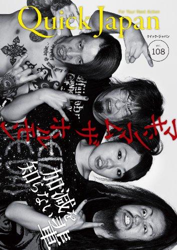 クイック・ジャパン 108