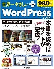 世界一やさしいプラス WordPress 5.x 対応 (インプレスムック)