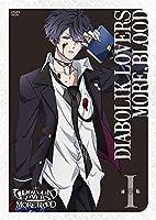 アニメ「 DIABOLIK LOVERS MORE,BLOOD 」通常版 I [DVD]