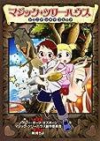 マジック・ツリーハウス―ジュニアシネマコミック (小学館学習まんがシリーズ)