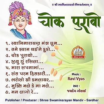 Chok Puravo Swaminarayan Kirtan