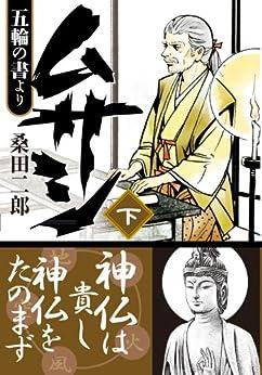 [桑田次郎]のムサシ 五輪の書より 下 マンガショップシリーズ 432