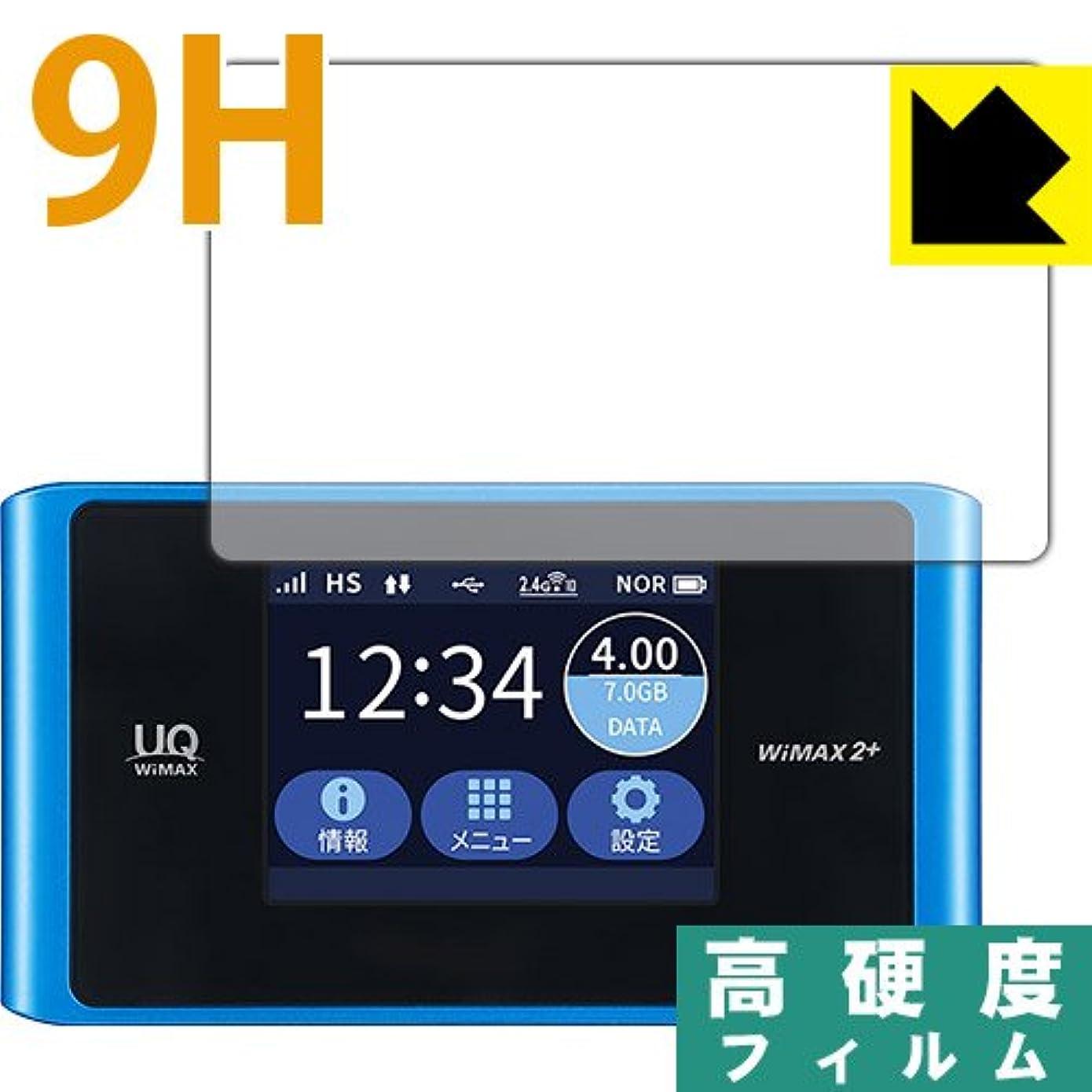 治安判事咽頭実際のPET製フィルムなのに強化ガラス同等の硬度 9H高硬度[光沢]保護フィルム Speed Wi-Fi NEXT WX04 日本製