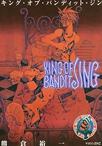 KING OF BANDIT JING 4巻 表紙画像