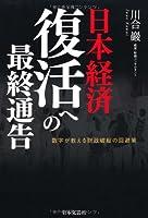 日本経済 復活への最終通告