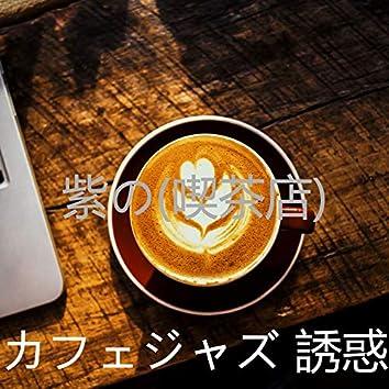 紫の(喫茶店)