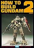 HOW TO BUILD GUNDAM 2 (ホビージャパンMOOK)