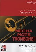 [ピアノ伴奏・デモ演奏 CD付] Fly Me To The Moon(トロンボーン ソロ WMB-13-014)