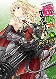 姫騎士がクラスメート! THE COMIC4 (ヴァルキリーコミックス)