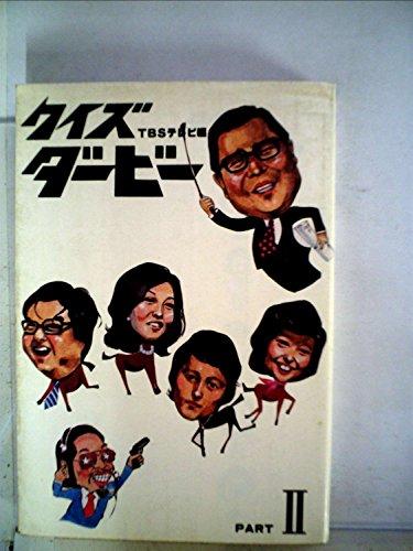 クイズダービー〈part 2〉 (1981年) (メディアブックス)