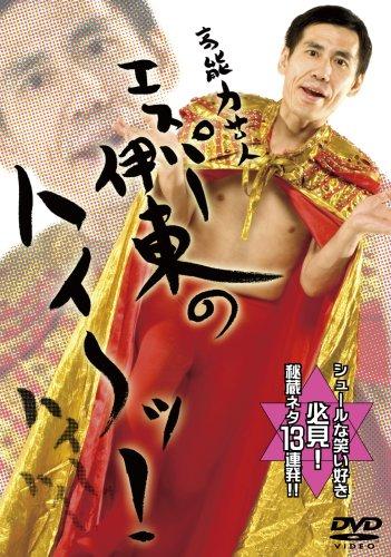 高能力芸人エスパー伊東の「ハイ~ッ!」 [DVD]