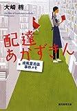 配達あかずきん―成風堂書店事件メモ (創元推理文庫)