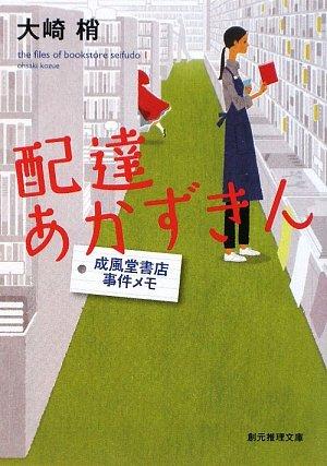東京創元社 創元推理文庫『配達あかずきん 成風堂書店事件メモ』
