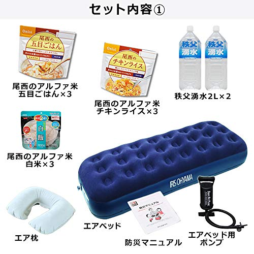 IRISOHYAMA(アイリスオーヤマ)『避難リュックセット1人用(HRSー33)』