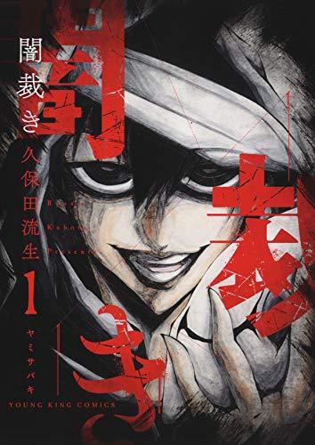 闇裁き 1 (1巻) (ヤングキングコミックス)