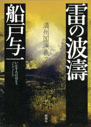 雷の波涛―満州国演義〈7〉 (満州国演義 7)