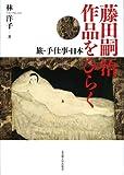 藤田嗣治 作品をひらく―旅・手仕事・日本―