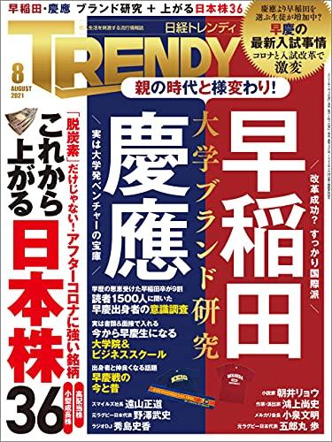 日経トレンディ 2021年8月号 [雑誌]