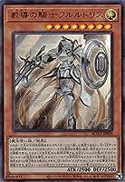 教導の騎士フルルドリス ウルトラレア 遊戯王 ライズ・オブ・ザ・デュエリスト rotd-jp008