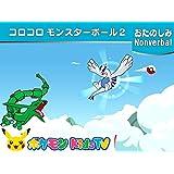【ポケモン公式】コロコロモンスターボール2 ポケモン Kids TV【Nonverval】