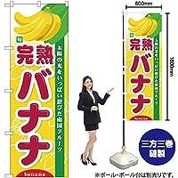 のぼり 7981 旬完熟バナナ