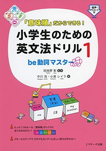Jリサーチ出版『意味順だからできる! 小学生のための英文法ドリル 1.be動詞マスター』
