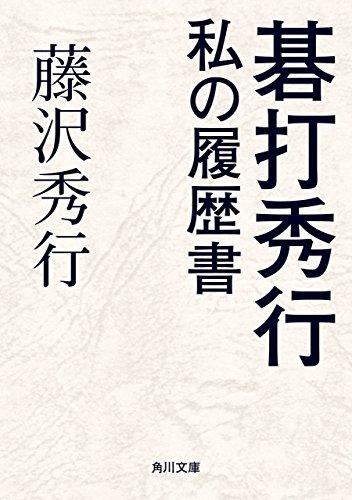 碁打秀行 私の履歴書 (角川文庫)