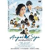エンジェルサイン [DVD]
