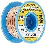 goot(グット) 吸取線 幅2.0mm ボビンケース入り長巻タイプ CP-20B 日本製