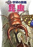 昆虫 (ジュニア学研の図鑑)