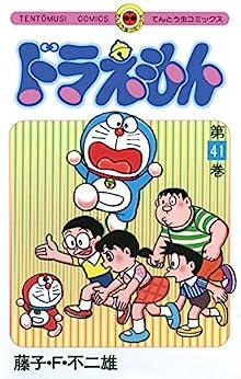 ドラえもん(41) (てんとう虫コミックス)