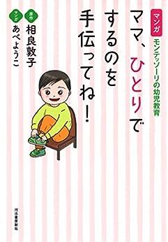 [相良敦子, あべようこ]のマンガ モンテッソーリの幼児教育 ママ、ひとりでするのを手伝ってね!