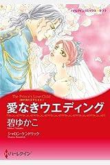 愛なきウエディング 地中海の王子たち (ハーレクインコミックス) Kindle版