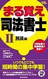 まる覚え司法書士改訂第5版 II(民法編) (うかるぞシリーズ)