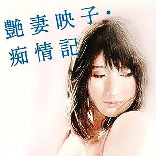 艶妻映子・痴情記                   著者:                                                                                                                                 雨宮 慶                               ナレーター:                                                                                                                                 Sayuri.E                      再生時間: 52 分     1件のカスタマーレビュー     総合評価 4.0