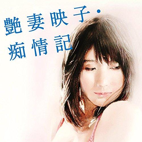 『艶妻映子・痴情記』のカバーアート