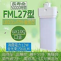 FML27形 FML27EX-N コンパクト蛍光ランプ ツイン2パラレル蛍光灯 FML27型 LEDコンパクト形蛍光灯27W形相当 口金GX10Q通用 1560LM 12W LED板面はPCカバー 背面はアルミ放熱部 発光度210度 昼白色5000K FML27EX-12W
