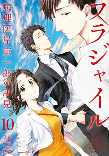 フラジャイル 病理医岸京一郎の所見(10) (アフタヌーンコミックス)