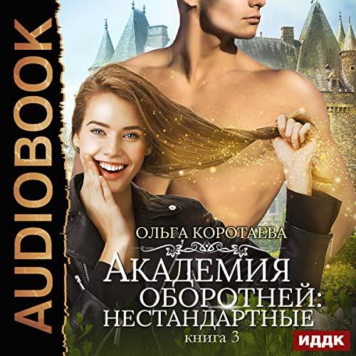 Werewolf Academy: Non-Standard 3 (Russian Edition) Titelbild