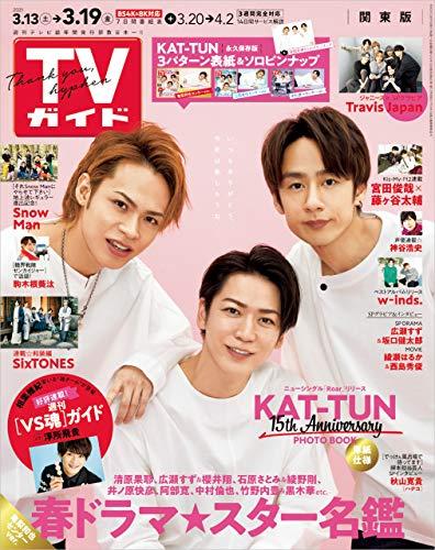 TVガイド 2021年 3/19号 関東版 [雑誌]
