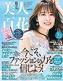 美人百花(びじんひゃっか) 2020年 08 月号 [雑誌]