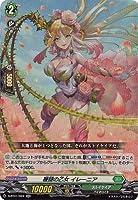 カードファイト!! ヴァンガード D-BT01/024 鞭撻の乙女 イレーニア RR