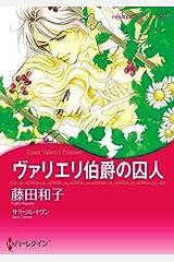 ヴァリエリ伯爵の囚人(カラー版) (ハーレクインコミックス) Kindle版