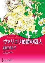 ヴァリエリ伯爵の囚人(カラー版) (ハーレクインコミックス)
